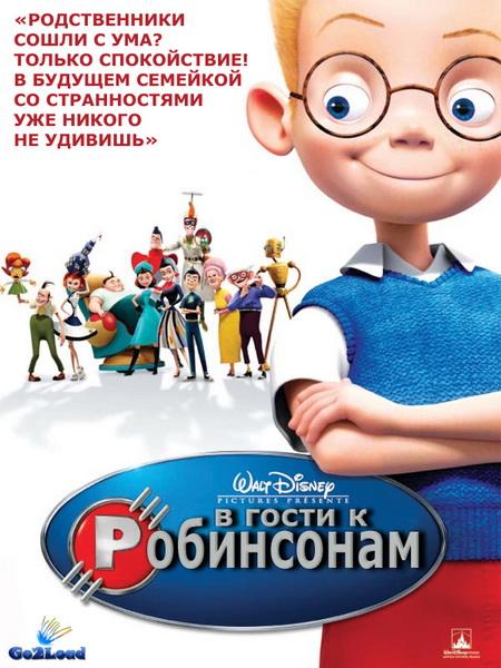 Секрет Робінзонів / В гости к Робинсонам / Meet the Robinsons (2007) DVDRip