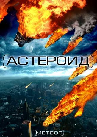 Астероид: Последний час планеты / Meteor: Path to Destruction (2009) DVDRip