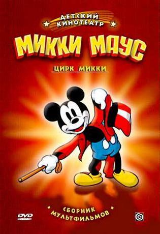 Микки Маус. Цирк Микки / Mickey's Circus (2006) / 10 серий / DVDRip