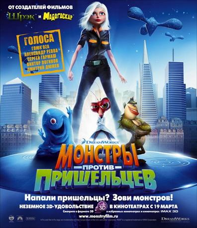 Монстры против пришельцев / Monsters vs Aliens (2009) DVDRip