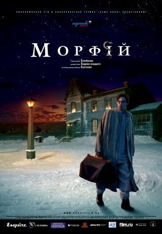 Морфий (2008) DVDRip