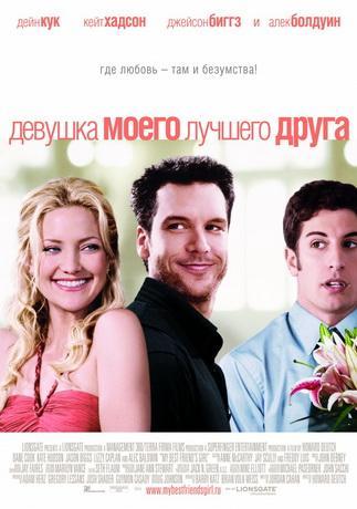 Девушка моего лучшего друга / My Best Friend's Girl (2008) DVDRip
