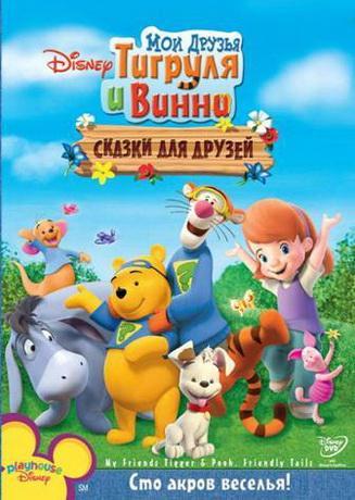 Мои друзья Тигруля и Винни: Сказки для друзей / My Friends Tigger Pooh's Friendly Tails (2008) DVDRip