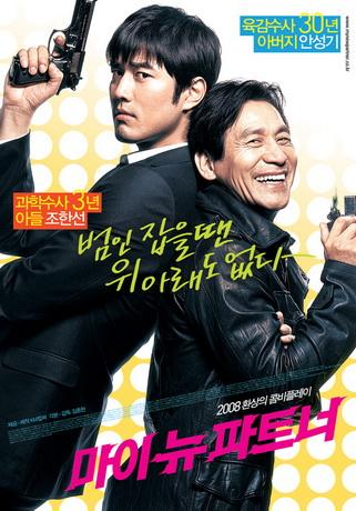 Мой новый напарник / My new partner (2008) DVDRip