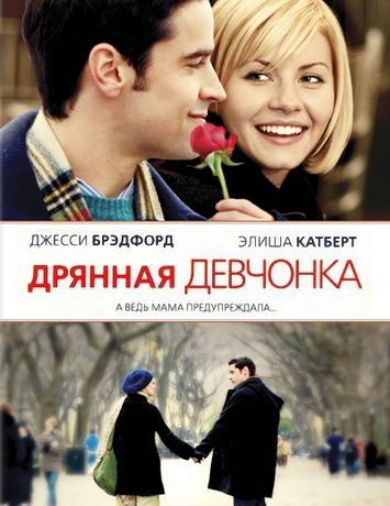 Дрянная девчонка / My Sassy Girl (2008) DVDRip