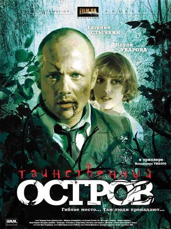 Таинственный остров (2008) DVDRip