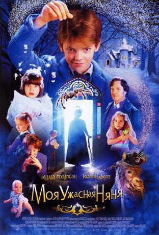 Моя ужасная няня / Nanny McPhee (2005) DVDRip