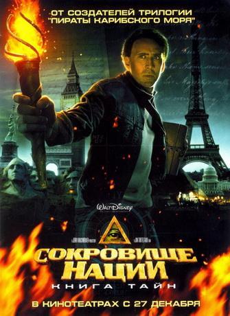 Сокровище нации: Книга Тайн / National Treasure: Book of Secrets (2007) DVDRip