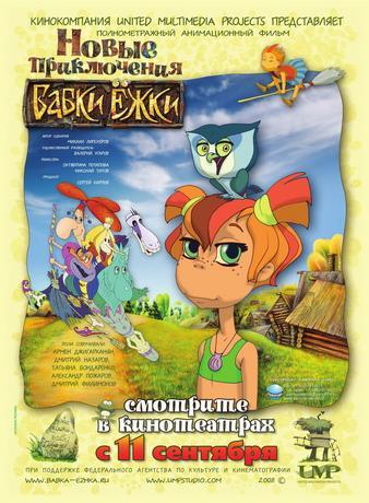 Новые приключения Бабки Ёжки (2008) DVDRip
