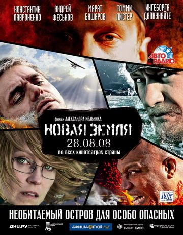 Новая земля (2008) DVDRip