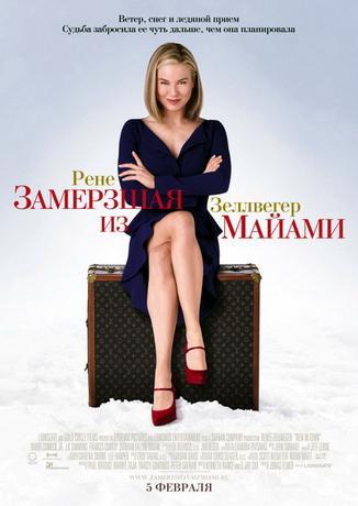 Замерзшая из Майами / New in Town (2009) DVDRip