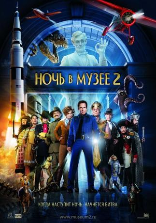 ���� � ����� 2/ Night at the Museum: Battle of the Smithsonian (HDRip, 2009)