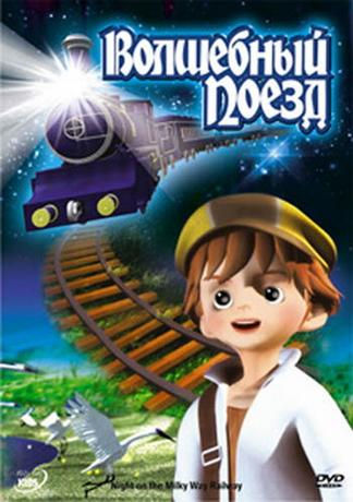 Волшебный поезд / Night of the Milky Way Railway (2006) DVDRip