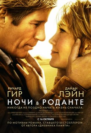 Ночи в Роданте / Nights in Rodanthe (2008) DVDRip