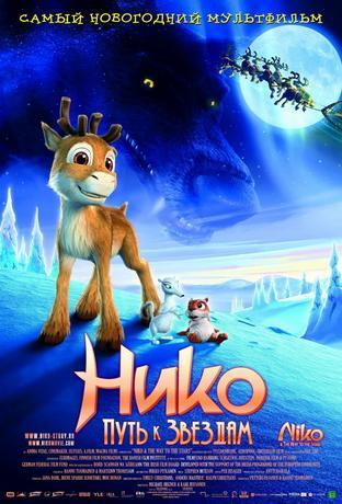 Нико: Путь к звездам / Niko - Lent228;j228;n poika (2008) DVDRip
