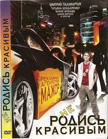 Не родись красивым (2008) DVDRip
