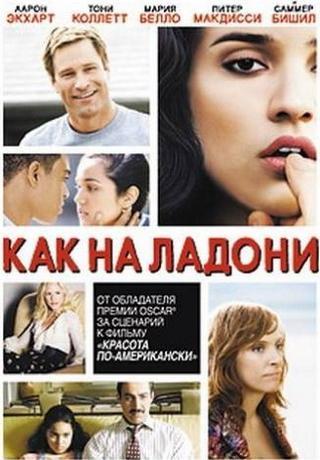 Как на ладони / Towelhead (2007) DVDRip