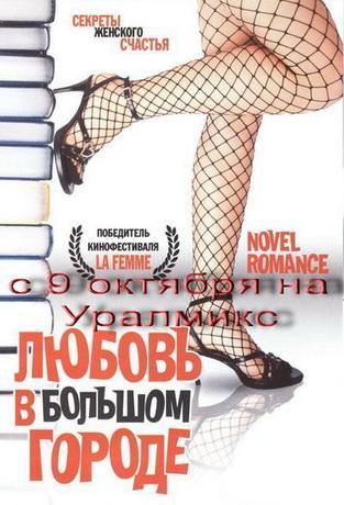 Любовь в большом городе / Novel Romance (2006) DVDRip
