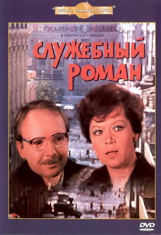 Служебный роман (1977) DVDRip