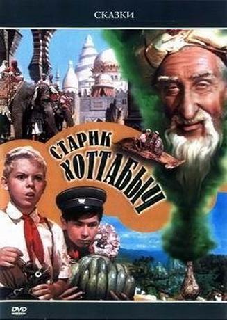 Старик Хоттабыч (1956) DVDRip