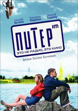 Питер FM (2006) DVDRip