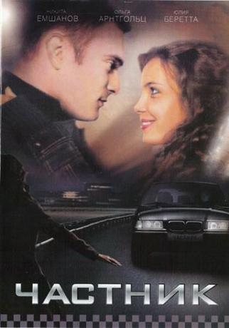 Частник (2008) DVDRip