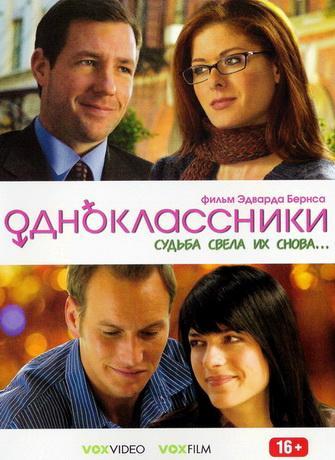 Одноклассники / Purple Violets (2007) DVDRip