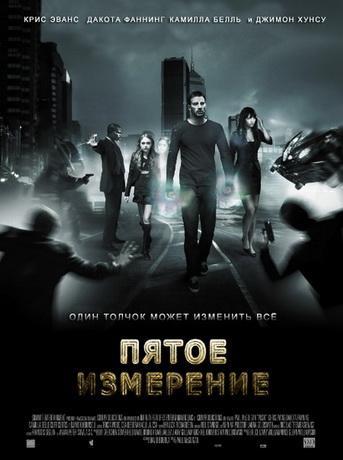 Пятое измерение / Push (2009) DVDRip