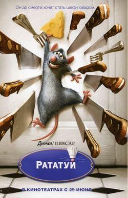 Рататуй / Ratatouille (2007) DVDRip