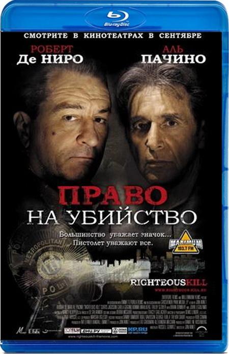 Право на вбивство / Право на убийство / Righteous Kill (2008) BDRip
