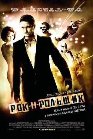 Рок-н-рольщик / RocknRolla (2008) DVDRip