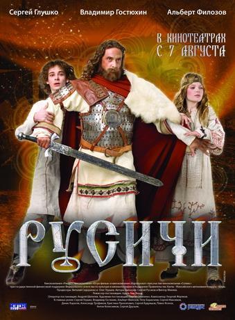 Русичи (2008) DVDRip