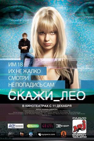 Скажи Лео (2008) DVDRip