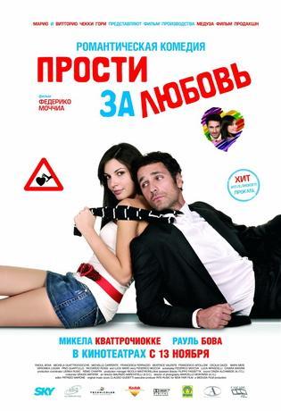Прости за любовь / Scusa ma ti chiamo amore (2008) DVDRip