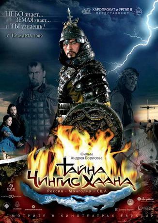 Тайна Чингис Хаана (2009) DVDRip