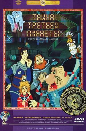 Тайна третьей планеты (1981) DVDRip