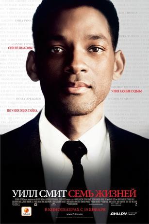 Семь жизней / Seven Pounds (2008) DVDRip