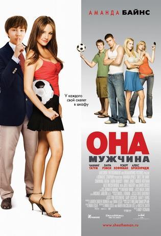Она - мужчина / She's the Man (2006) DVDRip