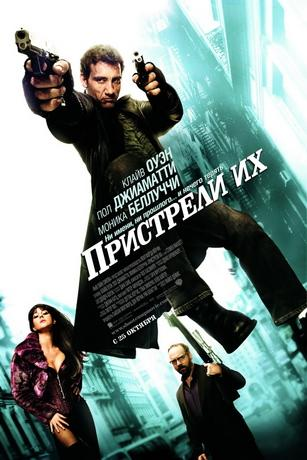 Пристрели их / Shoot 'Em Up (2007) DVDRip