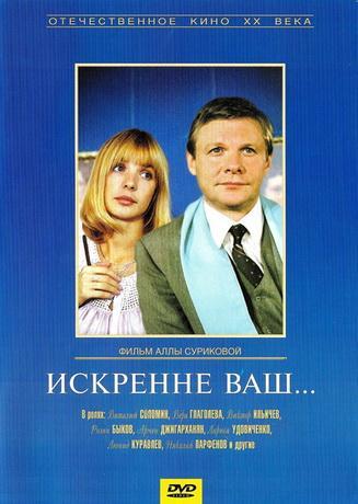 Искренне ваш... (1985) DVDRip