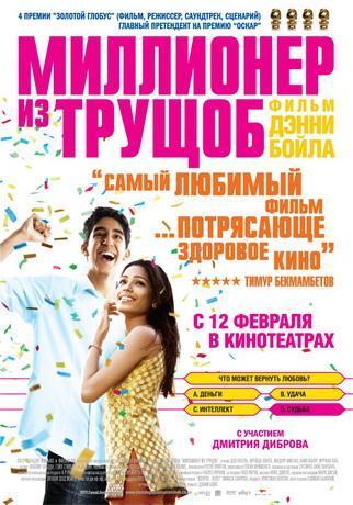 Миллионер из трущоб / Slumdog Millionaire (2008) DVDRip
