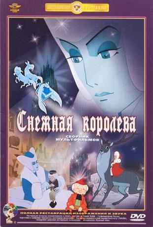 Снежная королева (1957) DVDRip