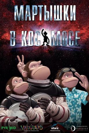 Мартышки в космосе / Space Chimps (2008) DVDRip