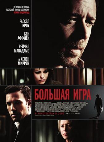 Большая игра / State of Play (2009) DVDRip