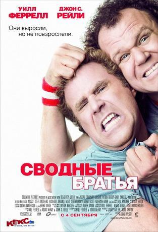 Сводные братья / Step Brothers (2008) DVDRip