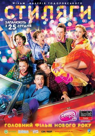 Стиляги (2008) DVDRip