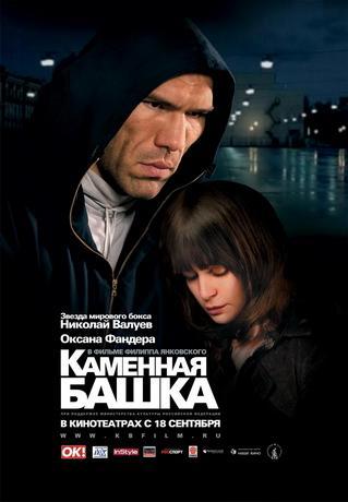 Каменная башка (2008) DVDRip