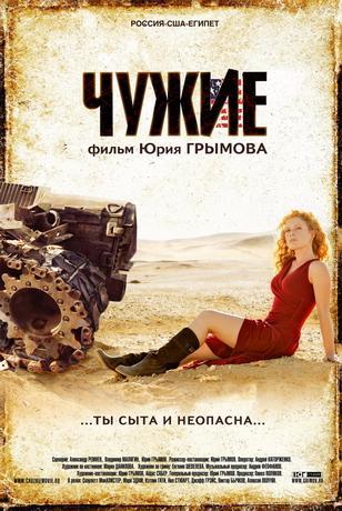 Чужие (2008) DVDRip