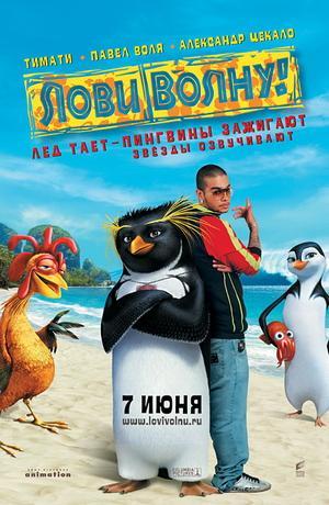 Лови волну / Surf's Up (2007) DVDRip