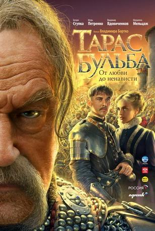 Тарас Бульба (2009) DVDRip